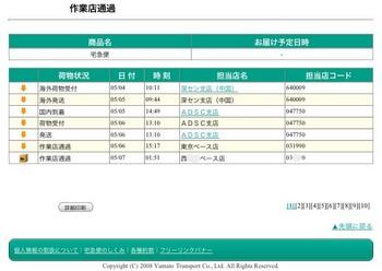 写真 2011-05-07 2 19 10.jpg