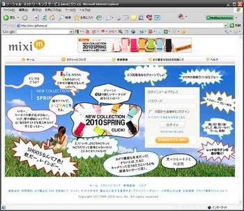 mixi-2010302.jpg